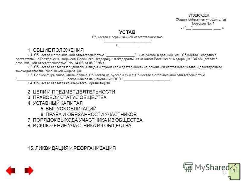 УТВЕРЖДЕН Общим собранием учредителей Протокол No. 1 от