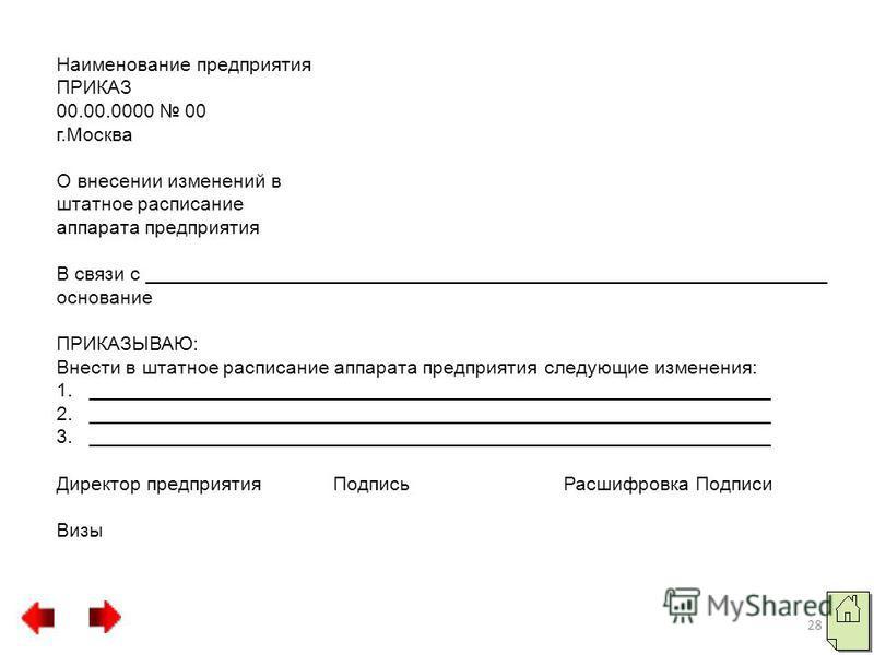 Наименование предприятия ПРИКАЗ 00.00.0000 00 г.Москва О внесении изменений в штатное расписание аппарата предприятия В связи с _______________________________________________________________ основание ПРИКАЗЫВАЮ: Внести в штатное расписание аппарата