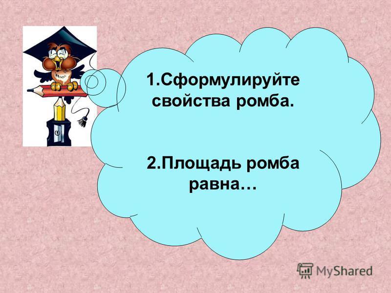1. Сформулируйте свойства ромба. 2. Площадь ромба равна…