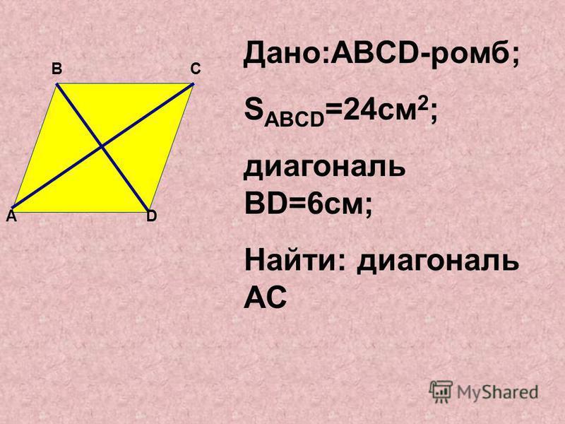 Дано:ABCD-ромб; S ABCD =24 см 2 ; диагональ ВD=6 см; Найти: диагональ AC DA B C