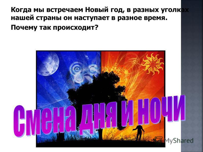 Когда мы встречаем Новый год, в разных уголках нашей страны он наступает в разное время. Почему так происходит?