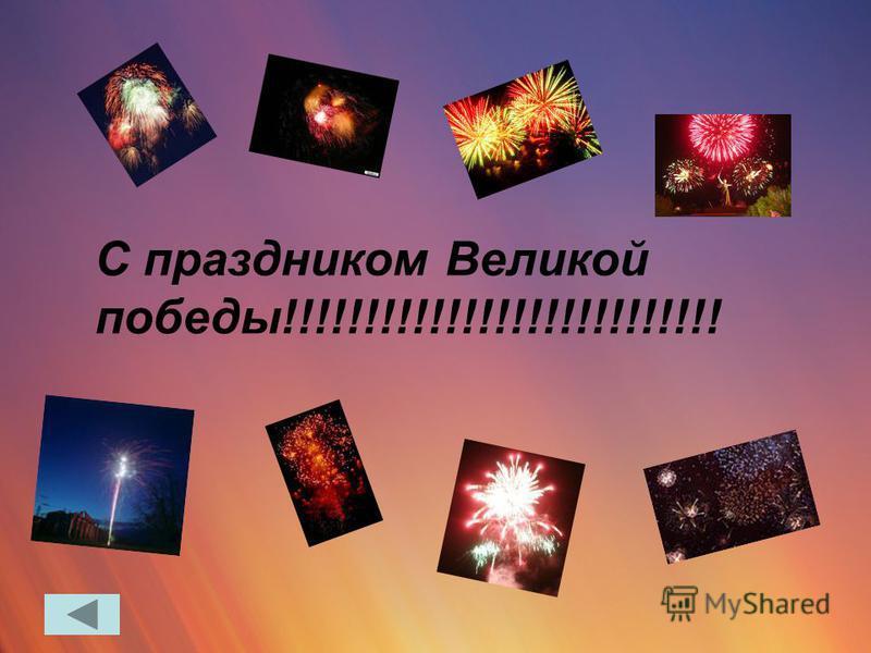С праздником Великой победы!!!!!!!!!!!!!!!!!!!!!!!!!!!