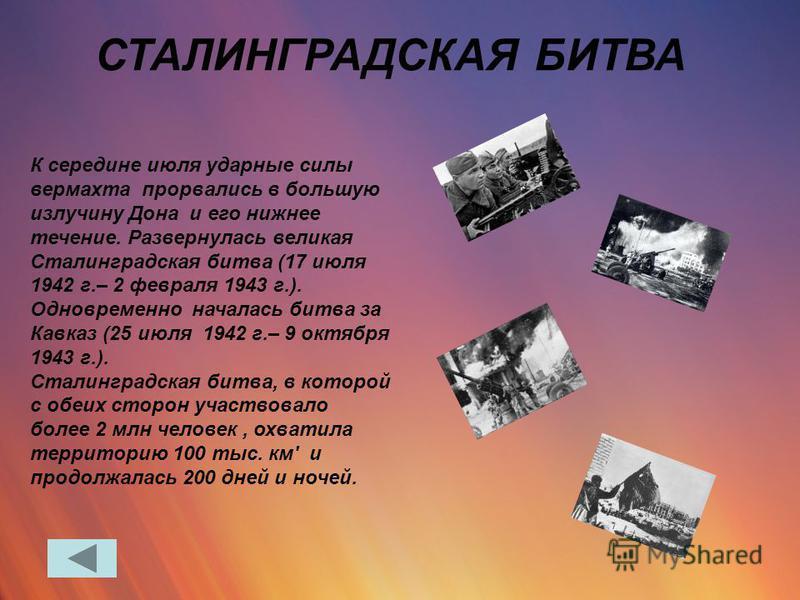 К середине июля ударные силы вермахта прорвались в большую излучину Дона и его нижнее течение. Развернулась великая Сталинградская битва (17 июля 1942 г.– 2 февраля 1943 г.). Одновременно началась битва за Кавказ (25 июля 1942 г.– 9 октября 1943 г.).