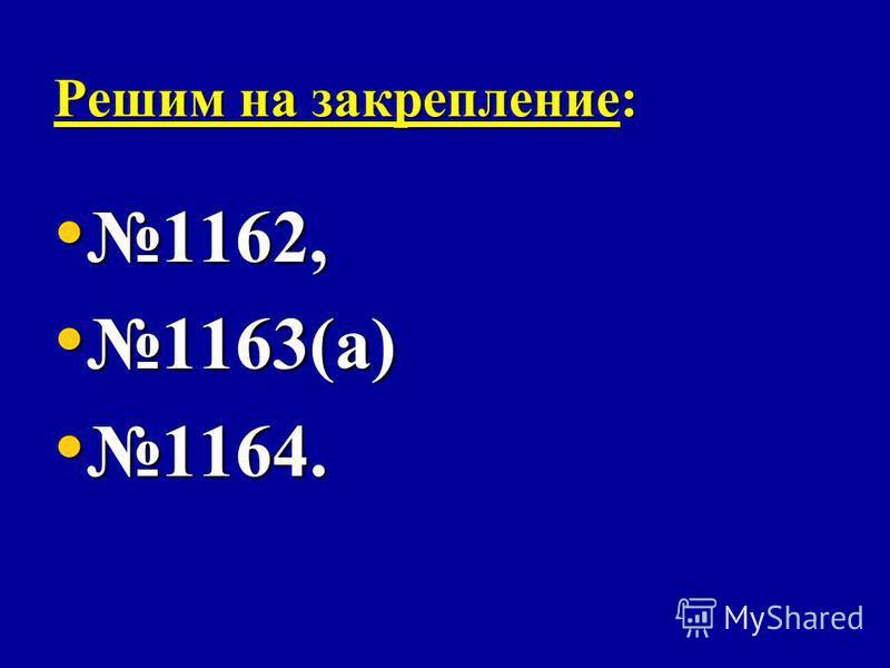 Решим на закрепление: 1162, 1162, 1163(а) 1163(а) 1164. 1164.
