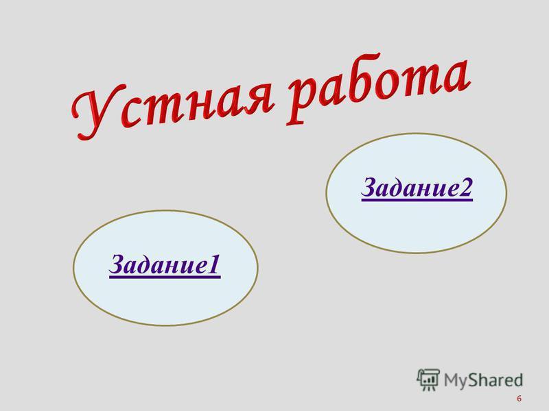 6 Задание 1 Задание 2