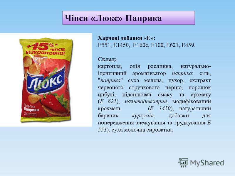 Чіпси «Люкс» Паприка Харчові добавки «E»: E551, E1450, E160c, E100, E621, E459. Склад: картопля, олія рослинна, натурально- ідентичний ароматизатор паприка: сіль,