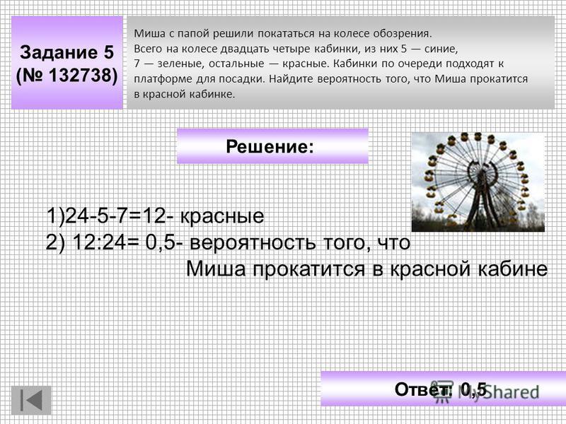 Анекдот: Молдавское колесо обозрения за 1 оборот делает 7…