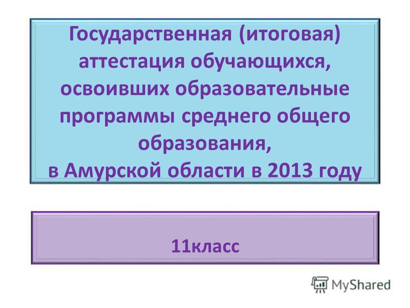 Государственная (итоговая) аттестация обучающихся, освоивших образовательные программы среднего общего образования, в Амурской области в 2013 году 11 класс