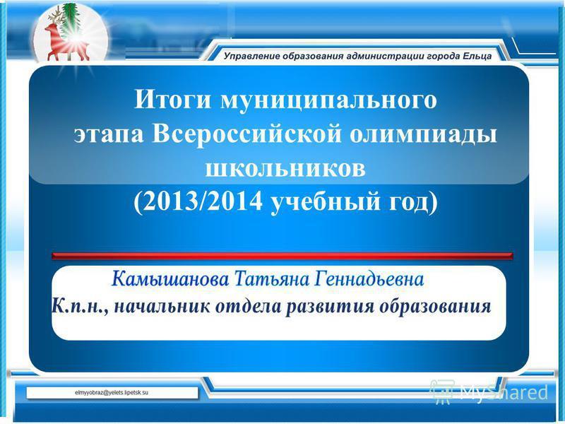 Итоги муниципального этапа Всероссийской олимпиады школьников (2013/2014 учебный год)