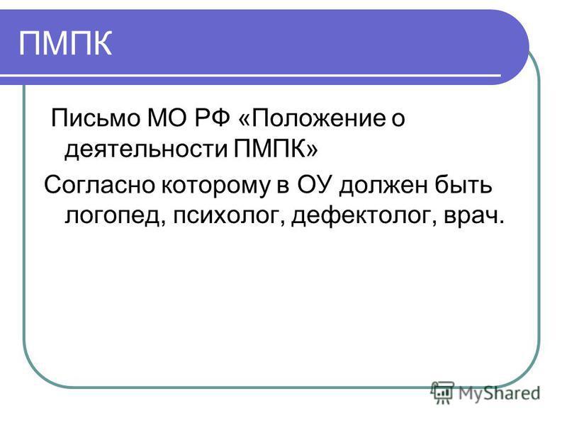 ПМПК Письмо МО РФ «Положение о деятельности ПМПК» Согласно которому в ОУ должен быть логопед, психолог, дефектолог, врач.