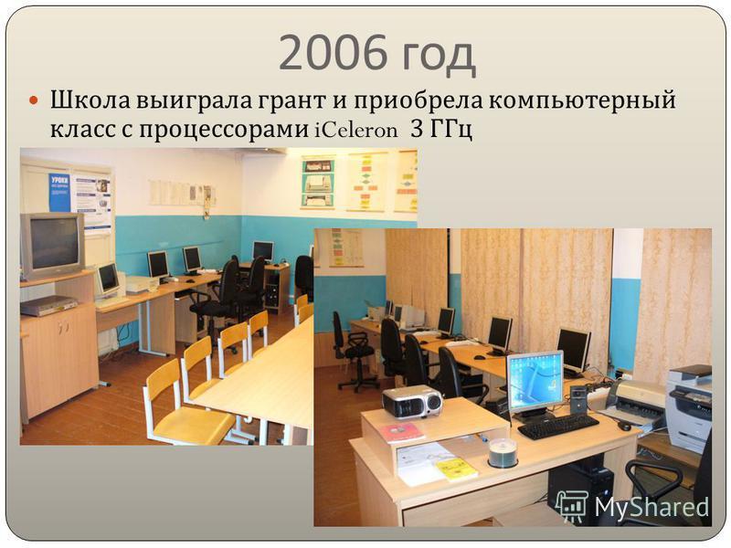 2006 год Школа выиграла грант и приобрела компьютерный класс с процессорами iCeleron 3 ГГц