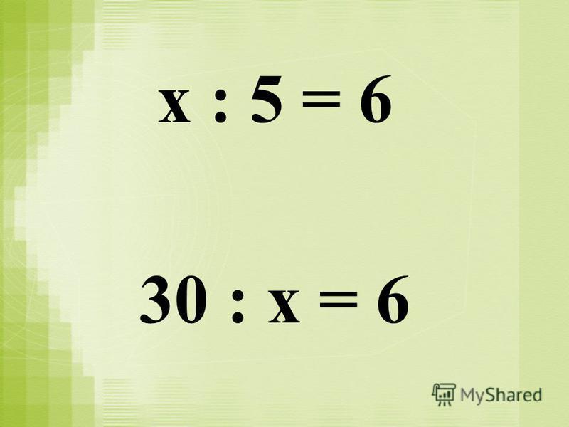 30 : 5 = 6 Делимое Делитель Частное