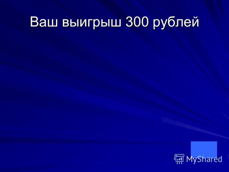 Ваш выигрыш 300 рублей