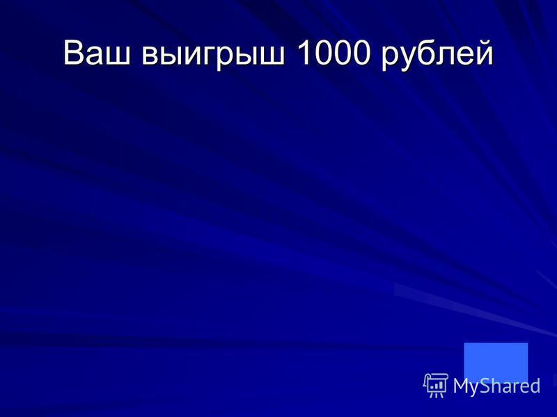 Ваш выигрыш 1000 рублей