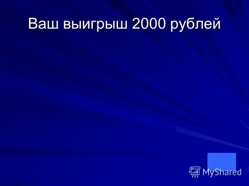 Ваш выигрыш 2000 рублей