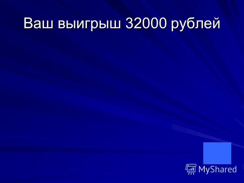 Ваш выигрыш 32000 рублей