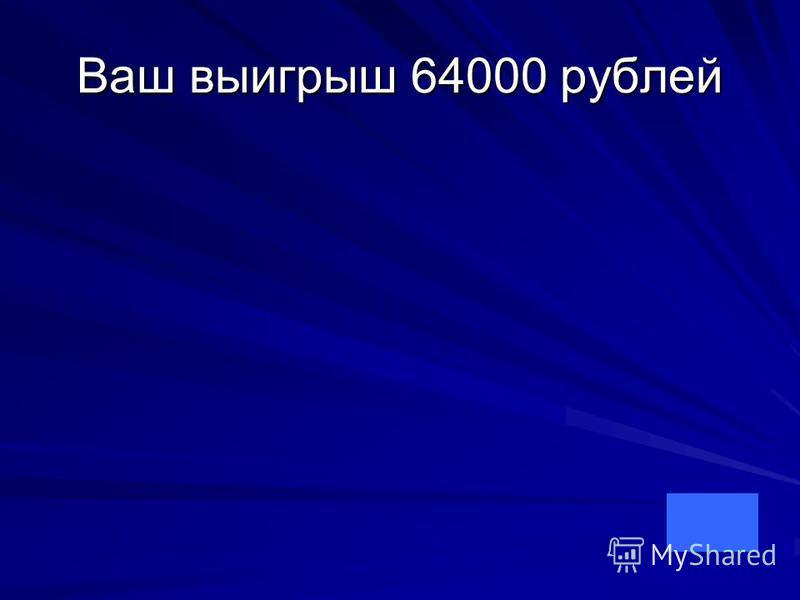 Ваш выигрыш 64000 рублей