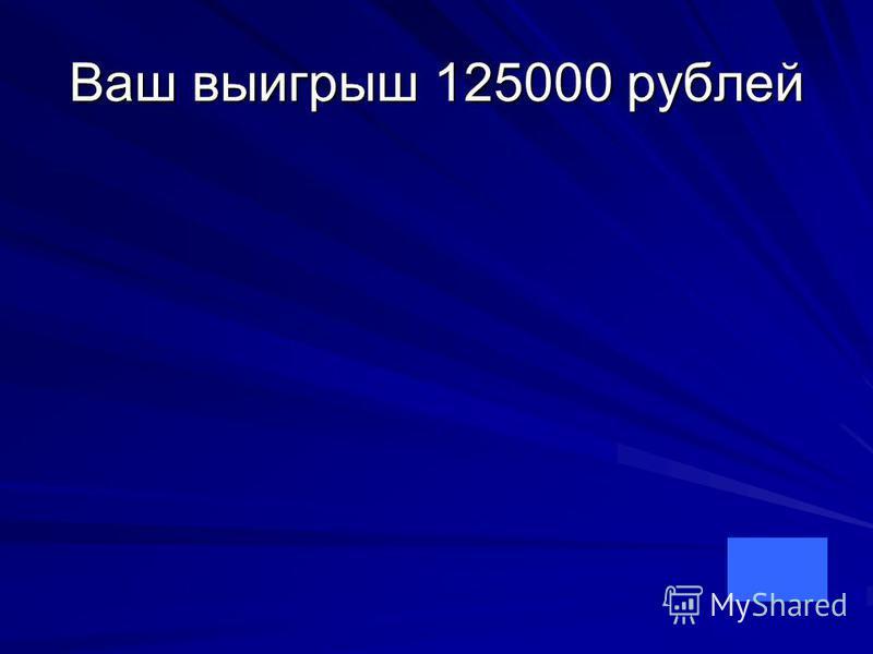Ваш выигрыш 125000 рублей