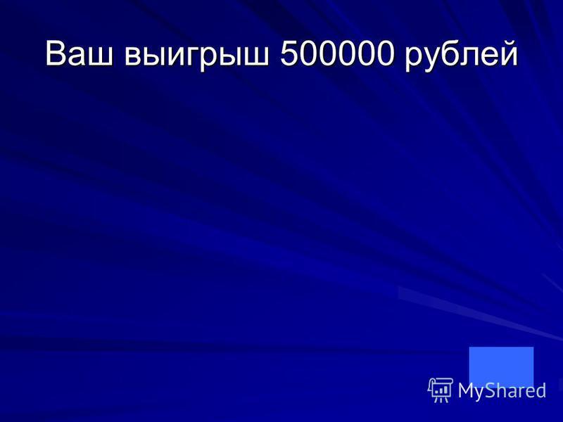 Ваш выигрыш 500000 рублей