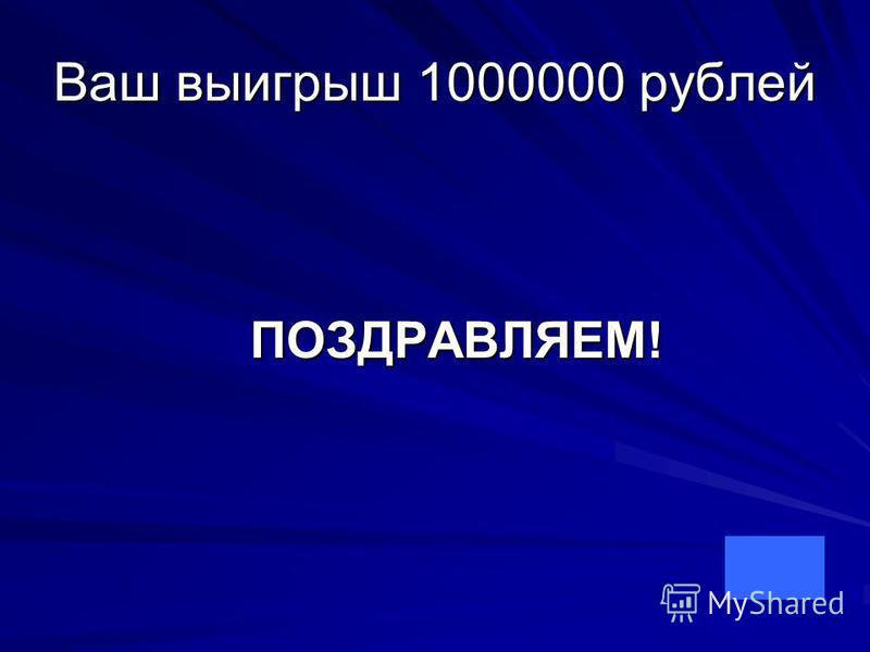 Ваш выигрыш 1000000 рублей ПОЗДРАВЛЯЕМ!