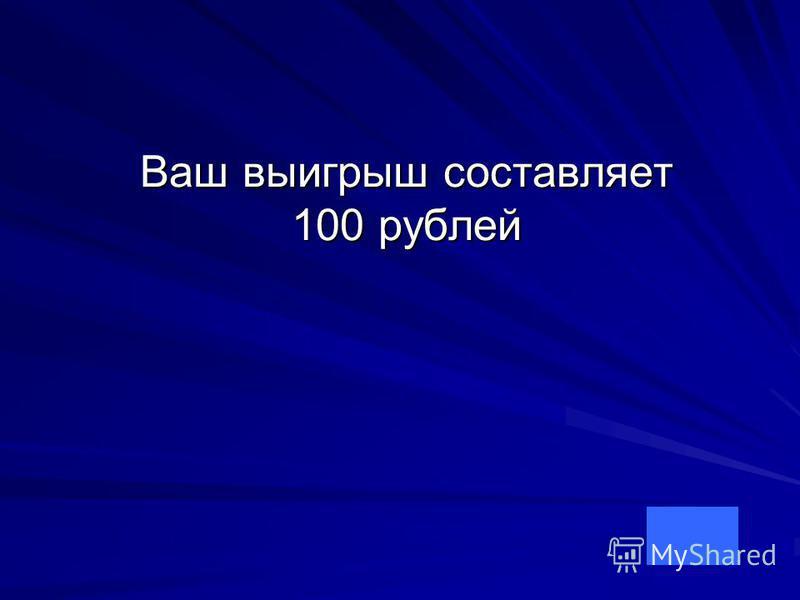 Ваш выигрыш составляет 100 рублей