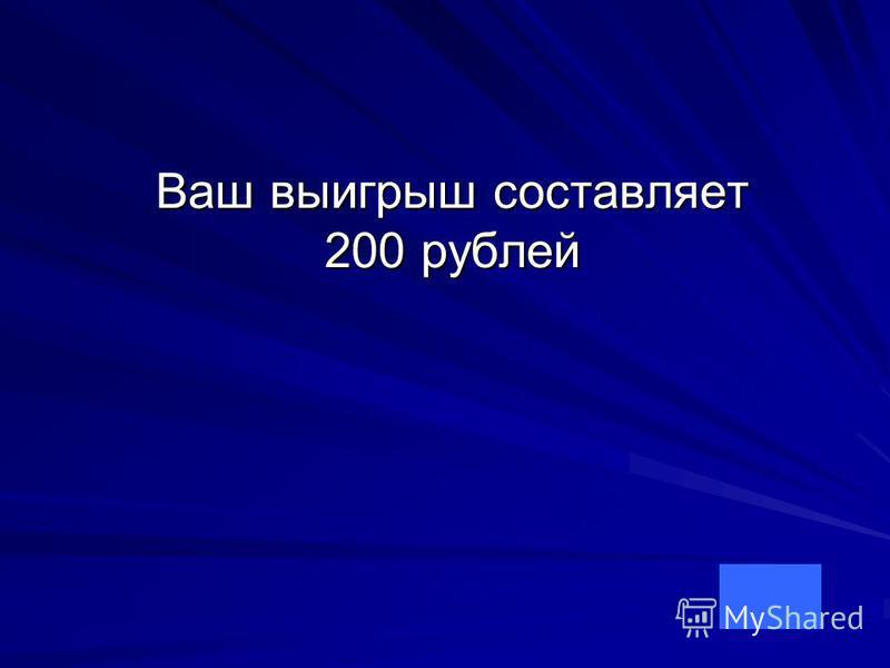 Ваш выигрыш составляет 200 рублей