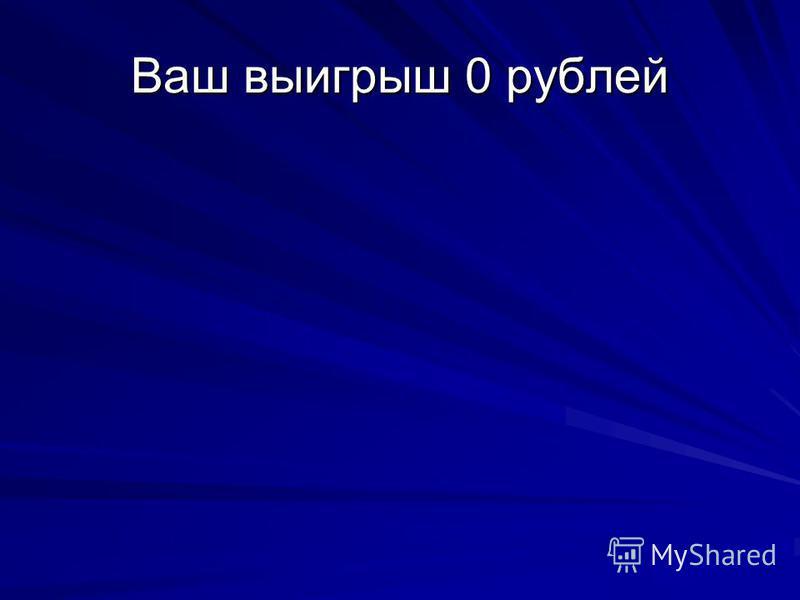 Ваш выигрыш 0 рублей