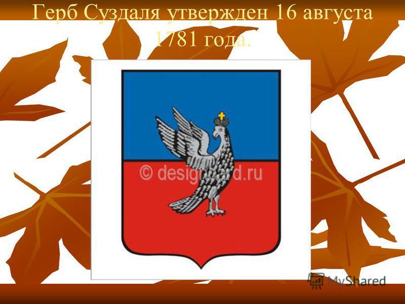 Герб Суздаля утвержден 16 августа 1781 года.