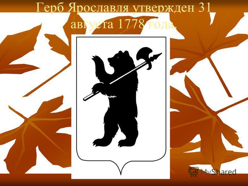 Герб Ярославля утвержден 31 августа 1778 года.