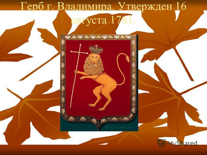 Герб г. Владимира. Утвержден 16 августа 1781.