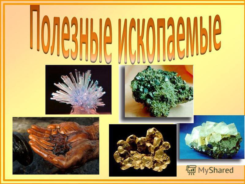 Как сделать полезные ископаемые