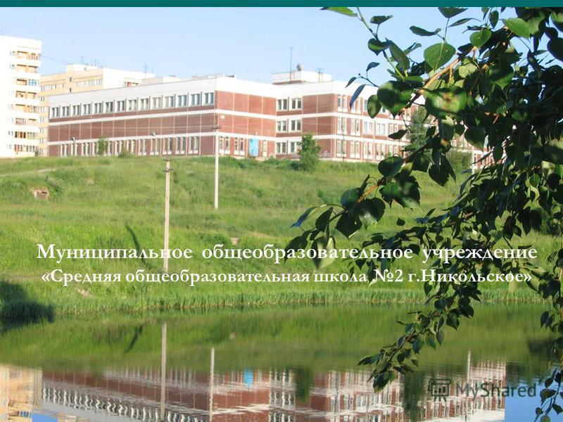 Муниципальное общеобразовательное учреждение «Средняя общеобразовательная школа 2 г.Никольское»
