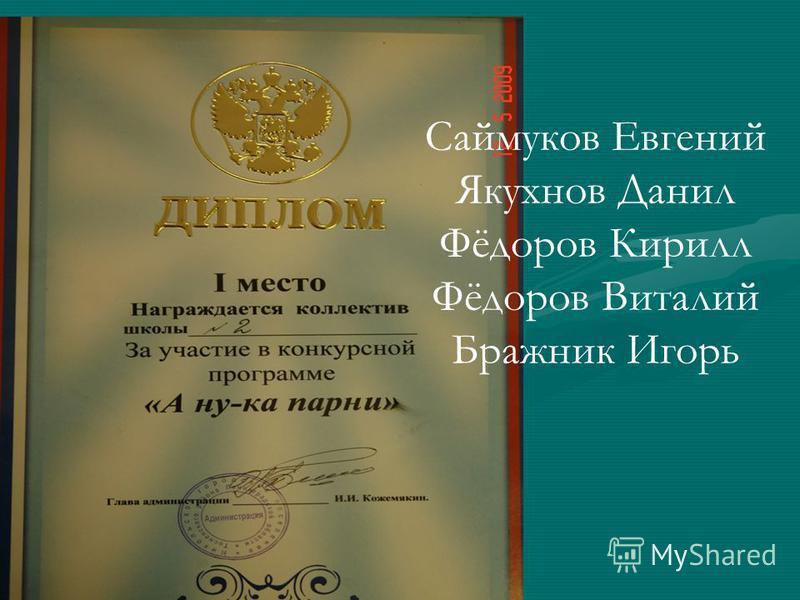 Саймуков Евгений Якухнов Данил Фёдоров Кирилл Фёдоров Виталий Бражник Игорь