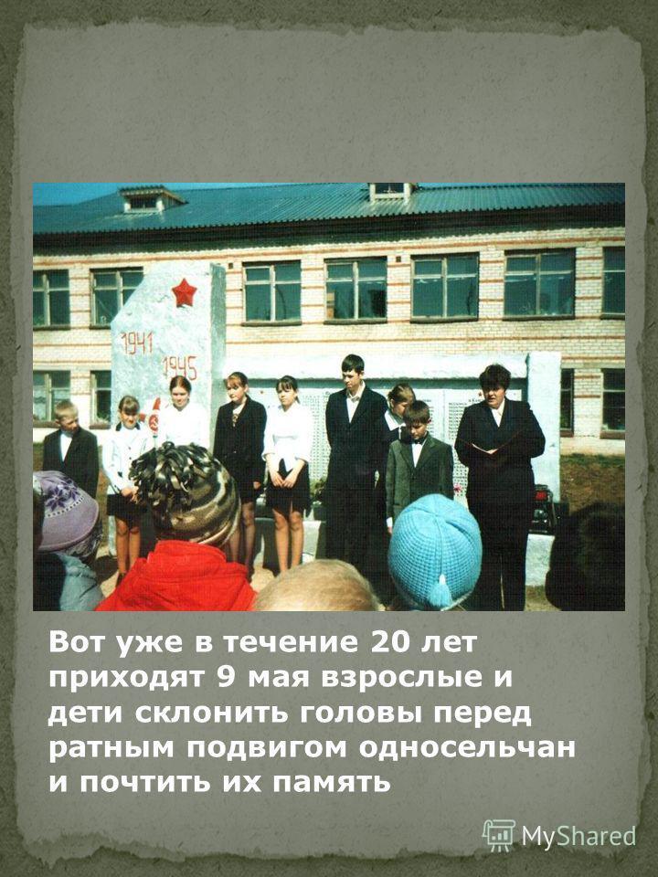 Вот уже в течение 20 лет приходят 9 мая взрослые и дети склонить головы перед ратным подвигом односельчан и почтить их память