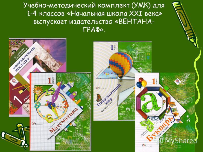 Учебно-методический комплект (УМК) для 1-4 классов «Начальная школа XXI века» выпускает издательство «ВЕНТАНА- ГРАФ».