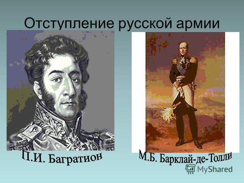 Отступление русской армии