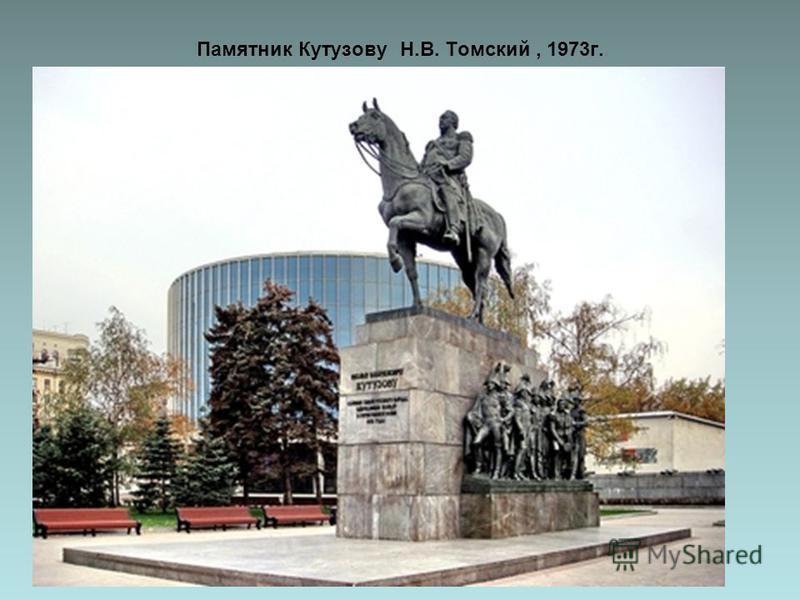 Памятник Кутузову Н.В. Томский, 1973 г.