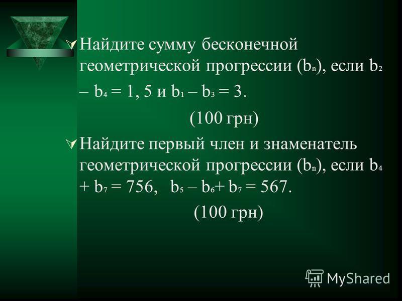 СЛЕДУЮЩИЙ ЛОТ ИНДИВИДУАЛЬНОСТЬ ( У доски работают президенты банков) При каких значениях x числа x, 5x + 4, 12x +13 …, взятые в указанном порядке, образуют арифметическую прогрессию? ( 200 грн) Найдите первый член и знаменатель геометрической прогрес