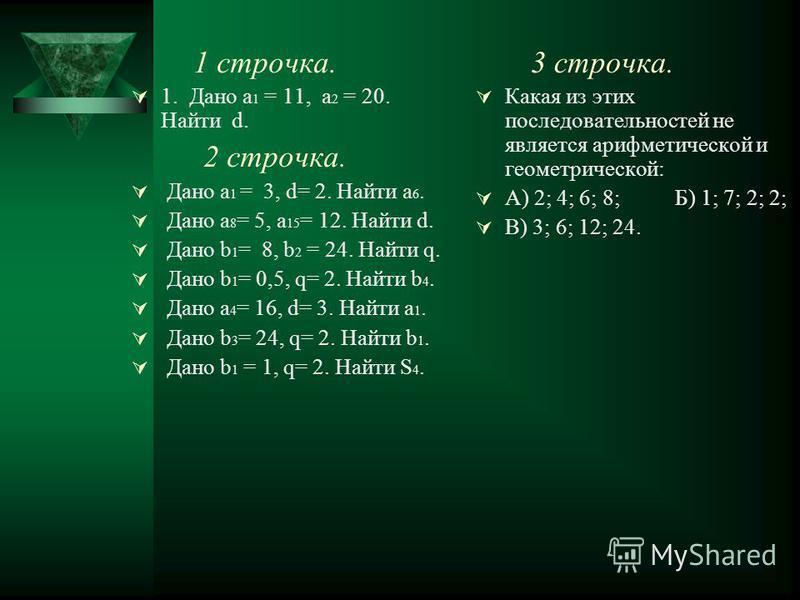 Чему равен пятый член арифметической прогрессии, если ее первый член а 1= 2, а разность d = 1,5? Чему равна разность арифметической прогрессии, если а 1 = 1, а а 3 = 5? Чему равен знаменатель геометрической прогрессии, если х 1 = 4, а х 2 = 20? Чему