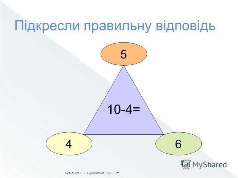 Лутченко Н.Г. Сухинська ЗОШ І ст. 10-4=