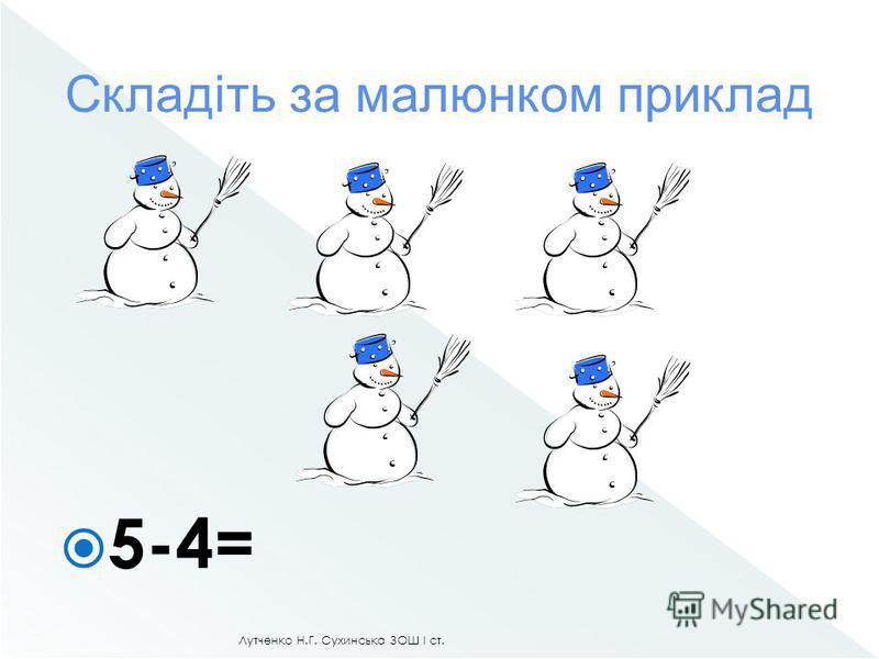 Лутченко Н.Г. Сухинська ЗОШ І ст.