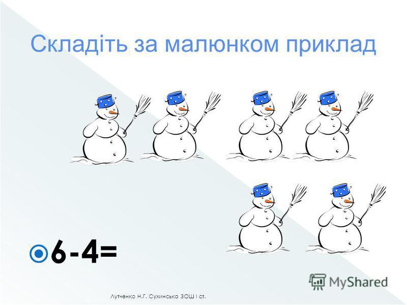 Лутченко Н.Г. Сухинська ЗОШ І ст. 5-4= 1 2 3