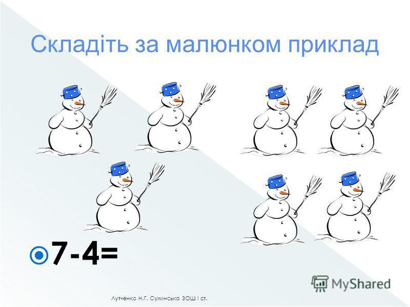 Лутченко Н.Г. Сухинська ЗОШ І ст. 6-4= 1 2 3