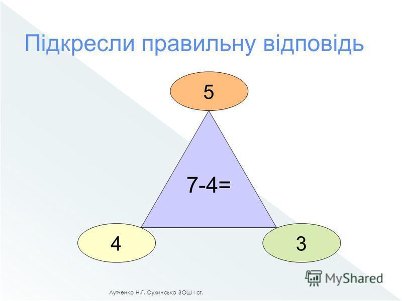 Лутченко Н.Г. Сухинська ЗОШ І ст. 7-4=