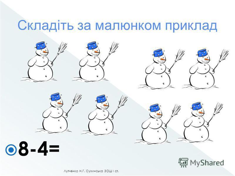 Лутченко Н.Г. Сухинська ЗОШ І ст. 7-4= 4 5 3