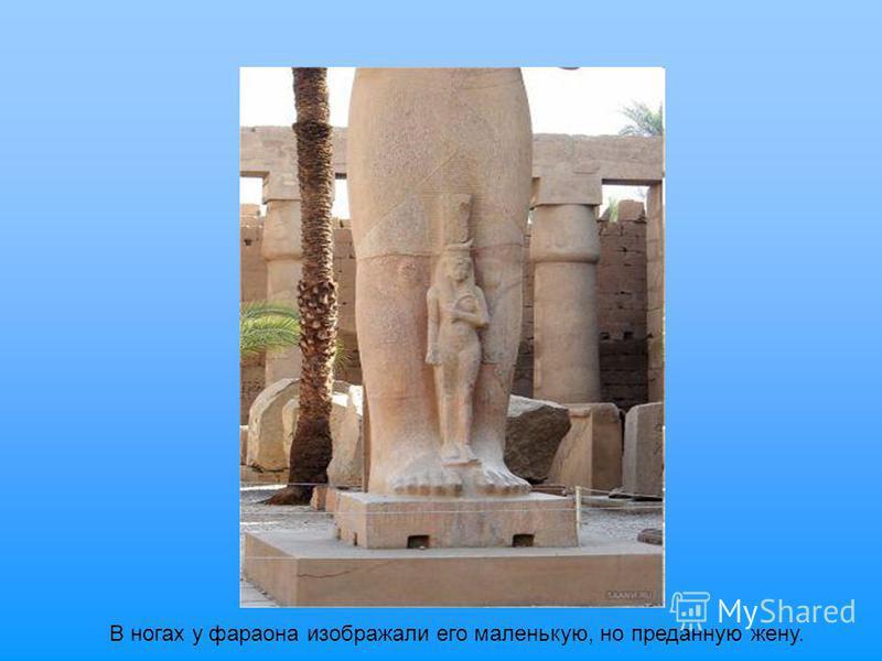 В ногах у фараона изображали его маленькую, но преданную жену.