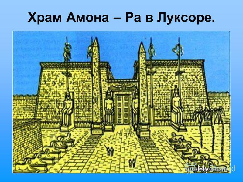 Храм Амона – Ра в Луксоре.
