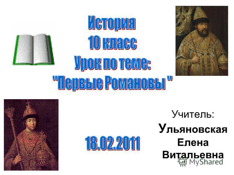 Учитель: У льяновская Елена Витальевна