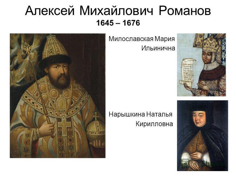 Алексей Михайлович Романов 1645 – 1676 Милославская Мария Ильинична Нарышкина Наталья Кирилловна