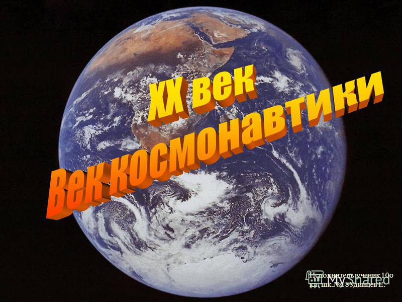 Исполнитель:ученик 10 о кл. шк.18Удинцев Е.
